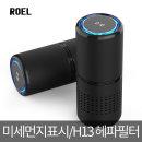 차량용 공기청정기 화이트홀C10 미세먼지표시/LED
