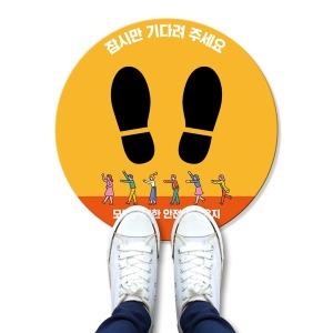 사회적 거리두기 캠페인 스티커 샘플9 금속특수시트지