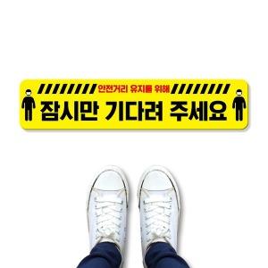 사회적 거리두기 안전 스티커 샘플1 금속특수시트지
