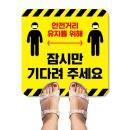 사회적 거리두기 캠페인 안전 스티커 샘플8 바닥시트지