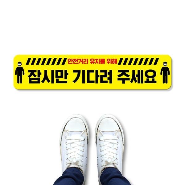 사회적 거리두기 캠페인 바닥 스티커 샘플1 유포지