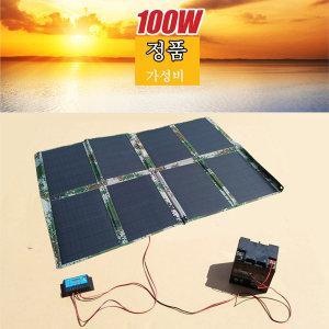 태양광 패널 전지판 태양열판 모듈 폴딩 접이식 100W