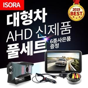 신제품 후방카메라+AHD LED모니터 세트 화물차 대형차