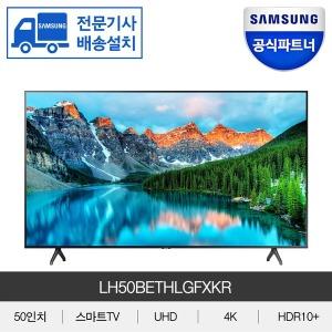 사이니지 스마트TV 50인치 UHD 4K HDR LH50BETHLGFXKR
