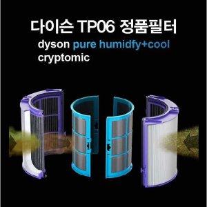 공기청정기 TP06 HP06 퓨어쿨 콤비네이션 정품필터