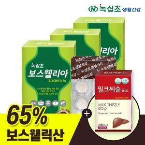 보스웰리아 30정 3박스 +밀크씨슬 1박스/보스웰릭산65%