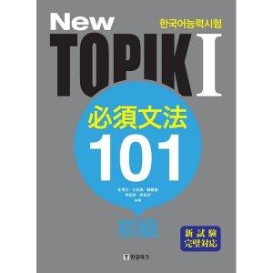 뉴 토픽 NEW TOPIK 1 필수문법 101 초급 일본어판