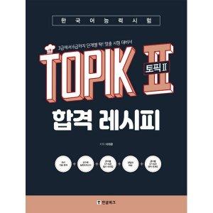 한국어능력시험 TOPIK II (토픽2) 합격 레시피 (mp3 제공)