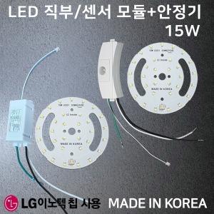 LG칩LED 직부/센서등용 모듈+안정기 15W