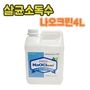 코로나 방역소독제 4L 아파트 집안 소독 살균소독제