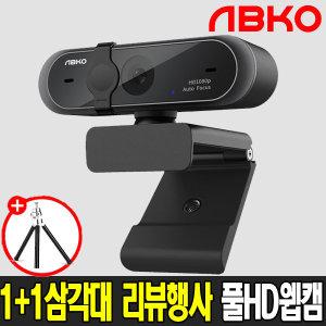 APC930 FHD 웹캠 PC 화상카메라 방송용 캠