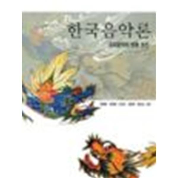 음악세계 한국음악론