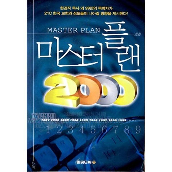 국민일보 마스터 플랜 2000