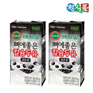 베지밀 뼈에좋은 칼슘 검은콩 두유 190ml 48팩