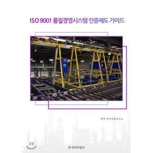 ISO 9001 품질경영시스템 인증제도 가이드  비티인증연구소
