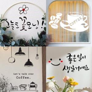 인테리어 포인트 그래픽 데코 벽지 레터링 벽 스티커