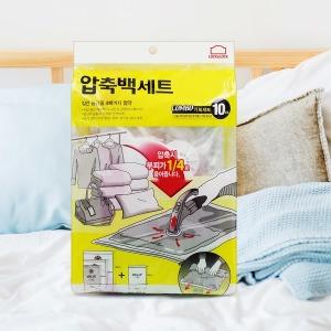 락앤락 압축팩 10p / 4가지 구성(겨울옷 이불 여행용)