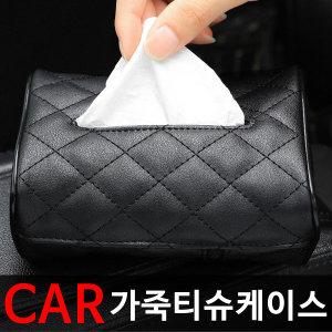 자동차 가죽 티슈 케이스 차량용 휴지 커버 수납 H