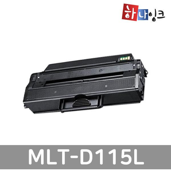 MLT-D115L재생SL-M2620/SL-M2620ND옵션추가금X/완제품