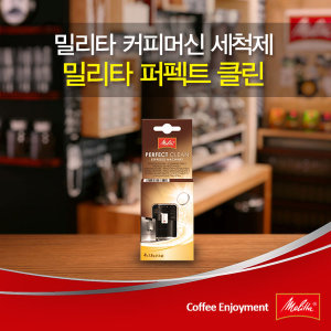 밀리타 커피머신 찌꺼기 제거제(퍼펙트클린)
