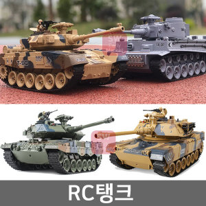 RC탱크 무선조종 장난감 2.4G 1:18 LED 스모그 스케일