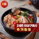 미스타셰프 해물알탕 550g 3팩/알탕/해산물/사은품