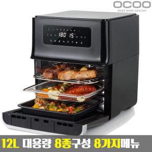 12L 대용량 에어프라이어 오븐 OCP-AF1250 블랙