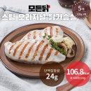 모든닭 담백한 스팀 오리지널 닭가슴살 110g 5팩