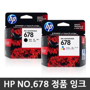 정품잉크 HP678 CZ107AA CZ108AA HP3545 2645 2545