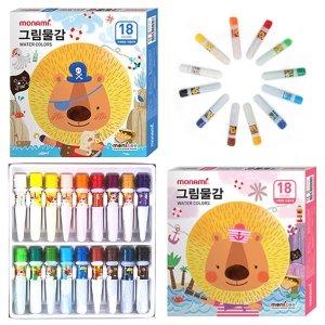 18색 그림물감(6ml)-수채화 학용품 채색 미술 준비물