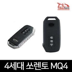 TKB 4세대 MQ4 쏘렌토 실리콘 스마트키케이스 Q타입
