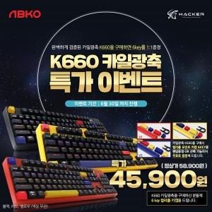 ABKO K660 카일광축 완전방수LED 게이밍 기계식키보드