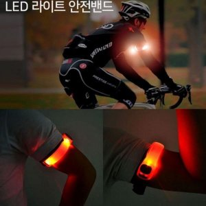 LED 암밴드 야간안전등 실리콘밴드(건전지포함)