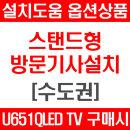 옵션상품TV구매필수U651QLED 수도권 스탠드형 방문설치