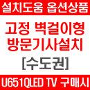 옵션상품TV구매필수U651QLED 수도권 벽걸이형 방문설치