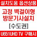 옵션상품 TV구매필수U651UHD 수도권 벽걸이형 방문설치