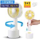 1+1 GFAN지팬 스핀회전형/휴대용선풍기 /화이트+화이트