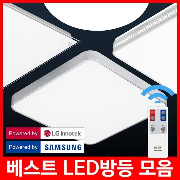 LED방등 조명 50W LG칩 삼성칩 등기구 형광등 십자등
