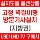 옵션상품 TV구매필수U651UHD 지방권 벽걸이형 방문설치