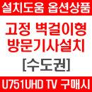 옵션상품 TV구매필수U751UHD 수도권 벽걸이형 방문설치