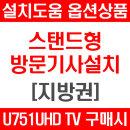 옵션상품 TV구매필수U751UHD 지방권 스탠드형 방문설치