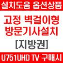 옵션상품 TV구매필수U751UHD 지방권 벽걸이형 방문설치