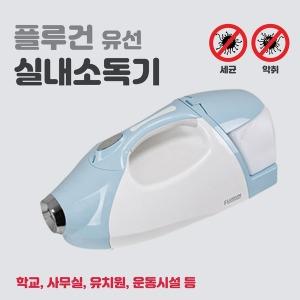 플루건 저온스팀살포기 실내소독기 탈취 공기청정