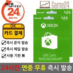 북미 미국 엑스박스원 기프트 선불카드 50달러(25X2)