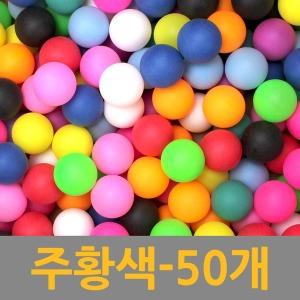로고없는탁구공 무지탁구공-주황색(50개) /추첨용