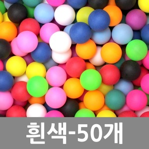 로고없는탁구공 무지탁구공-흰색(50개) /미술재료용
