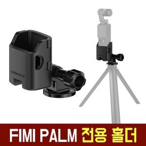 샤오미 FIMI PALM 전용 홀더 피미팜 거치대 삼각대