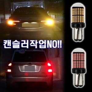 울트라 LED시그널램프/LED브레이크등/LED전구/깜빡이