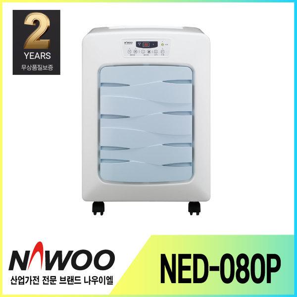 NED-080P 산업용 업소용 제습기 펌프형(양정6M) 80리터