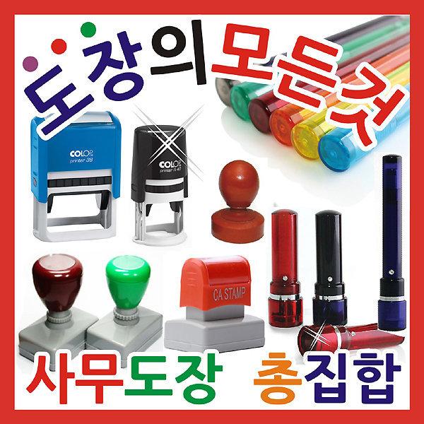 금보당 만년도장 고무인 대표인  도장 자동스탬프